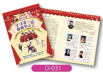 子りすの会様バレエ発表会用プログラム画像です。赤い幕のイラストを背景に用い、各演目を踊る子どもたちの写真を掲載。