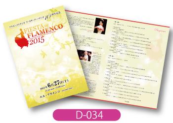 フラメンコスタジオラカサデパティオ様発表会プログラムの画像です。黄色い背景にバラと蔓のシルエットで飾った優雅なデザインです。