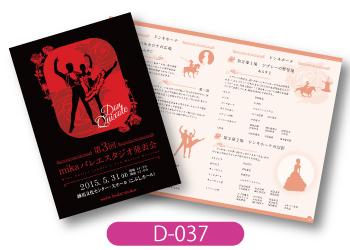 mikaバレエスタジオ様第3回発表会プログラムの画像です。演目のドン・キホーテのシルエットを黒と赤で表現した情熱的なデザインです。