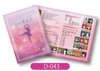 co.,coエレガンス 長谷川千洋バレエスクール様発表会プログラムの画像です。ピンクと紫を使った鮮やかなデザイン。