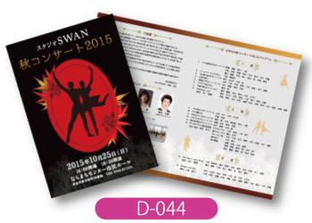 スタジオSWAN様秋コンサート用プログラムの画像です。赤と黒を用いたシンプルで目の引くデザインです。