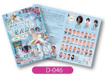 酒井裕子バレエ&ダンススクール様発表会プログラムの画像です。水色の背景にバラを飾り、生徒様達の写真を切り貼りしています