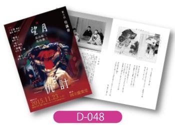 第8回桂諷會公演プログラムの画像です。「望月」の写真を中央に大きく配置し、仇討をイメージした赤の文様を重ねたデザインです。