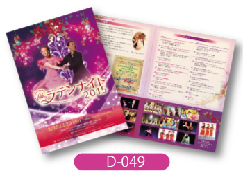 岩田ラテンダンススタジオ様プログラム画像です。紫のベースにクリスマスのオーナメントやポインセチアをあしらった艶やかなデザイン。
