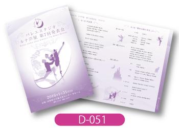 バレエスタジオルナ芦屋様発表会のプログラム画像です。バレエを踊る男女のイラストを中心にした、紫色のシンプルで上品なデザイン