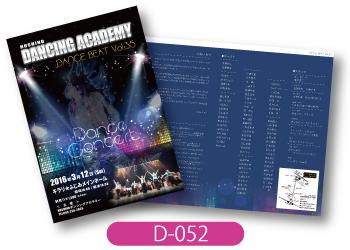 ホシノダンシングアカデミー様発表会のプログラム画像です。黒の背景に、スポットライトのあたるステージをイメージしたデザイン