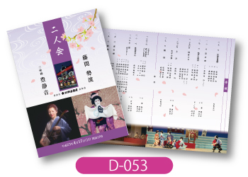 藤間勢波様、豊静音様二人会の公演プログラム画像です。紫のグラデーションに写真を並べ、華やかな桜のイラストを飾ったデザインです