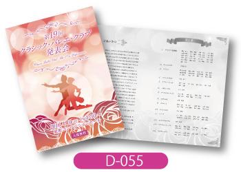 クラシック・バレエ・クラブ様発表会用プログラムの画像です。赤を基調に、バラの模様などを飾った繊細で情熱的なデザインです