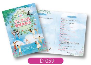 子りすの会様発表会用プログラムの画像です。青空と新緑のイラストで可愛らしく飾ったデザインです。