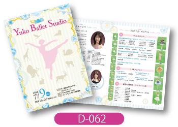 Yuko Ballet Studio様発表会用プログラムの画像です。演目に合わせ、動物のイラストを散りばめた可愛らしいデザインです。