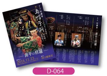 第九回桂諷會の折チラシ画像です。中央に大きく写真を掲載し、黒と青でシックにまとめたデザインです