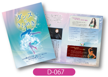 「ダンスのきらめき」告知用プログラムの画像です。虹色の背景にダンサーの女性のシルエットを載せたエレガントなデザインです