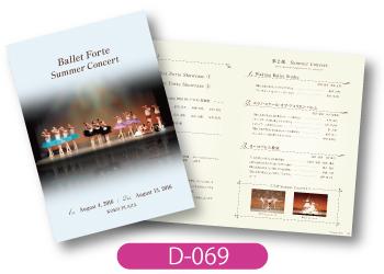 balletforte様サマーコンサート用プログラム画像です。ステージ写真を中央に大きく掲載したデザインです