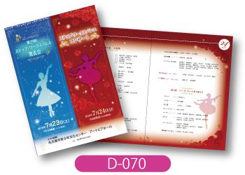 ステップ・ワークスバレエ様発表会とコンサート両日分のプログラム画像です。演目の違う二種類の内容を赤と青で分けて表現しています