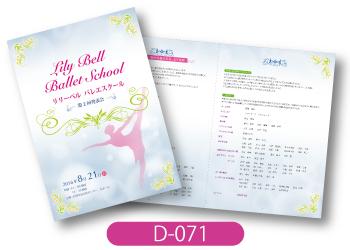 リリーベルバレエスクール様発表会用プログラムの画像です。薄いグレーと白の背景にピンク色のバレリーナのシルエットを重ねています