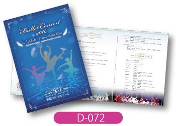 シルフィードバレエクラス様発表会プログラムの画像です。水面の青をメインに演目をイメージしたシルエットなどを飾っています