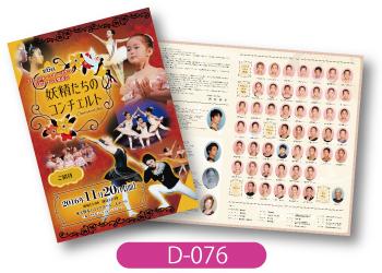 酒井裕子バレエ&ダンススクール様発表会のプログラム画像です。メインのドンキホーテに合わせたスペイン風のデザインです。