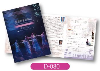 高橋裕子モダンバレエ研究所様発表会の三つ折りプログラム画像です。青紫で照らされたステージの写真を大きく使用したデザインです