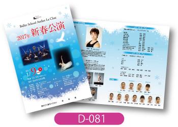 Ballet School Atelier Le Chat様発表会用プログラムの画像です。新春の舞台に合わせた青と白の上品なデザインです