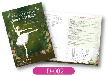 ルミバレエアカデミー様発表会用チケットの画像です。眠れる森の美女をイメージし、バラとバレリーナのイラストでデザインしています