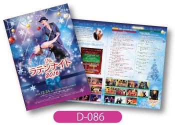 岩田ダンススタジオ様ラテンナイトのプログラムデザインです。青紫の背景とクリスマス、モチーフのデザインです
