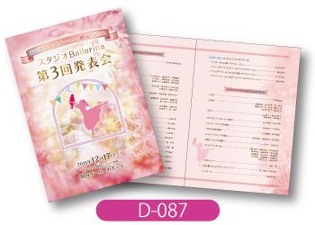 Ballerina様バレエ発表会のプログラム画像です。ピンクのかわいらしい背景にオーナメントやバレエシルエットを飾ったデザイン