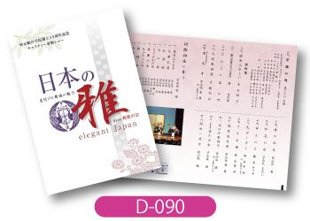 チャリティー着物ショー「日本の雅」用プログラム画像です。白地に菊の花を模した柄をあしらったシンプルで上品なデザイン