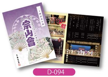 宗山會公演用プログラムの画像です。艶やかな紫色をベースに大きく扇の写真を飾ったデザイン。