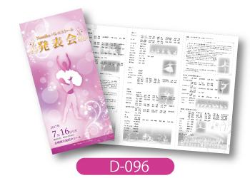 Namikoバレエスクール様発表会用プログラムです。眠れる森の美女のイメージで、ピンクや紫系の色でまとめたデザインです。