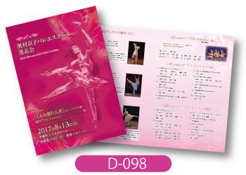奥村京子バレエスクール様発表会用プログラムです。持ち込みいただいたイラストを使用した表紙です