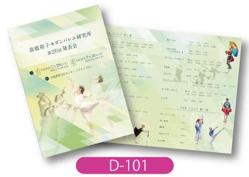 橋裕子モダンバレエ研究所様発表会プログラムの画像。夏をイメージした色味、デザインで仕上げました