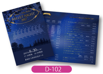 MEGUMI SHIKE BALLET様発表会用プログラムの画像です。夏の夜と森をイメージして作成しました