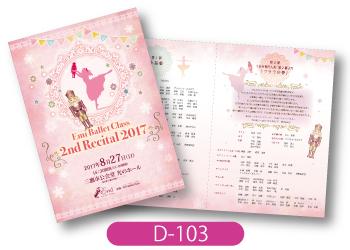 エミバレエクラス様発表会用プログラム画像です。くるみ割り人形のイメージで、ピンクを基調として作成。