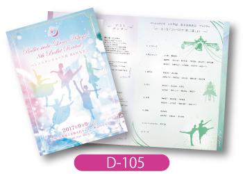 バレエスタジオルナ芦屋様バレエ発表会用プログラムの画像です。コッペリアをモチーフとしたキラキラしたデザイン。