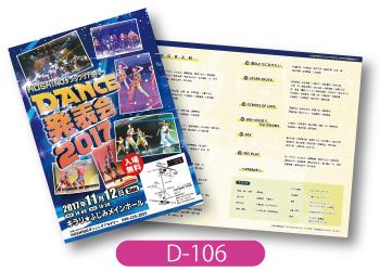 ホシノダンシングアカデミー様発表会用プログラムです。青をメインに、明るく元気なデザイン