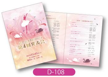 スタジオBallerina様発表会用プログラムです。白鳥の湖第三幕をモチーフにピンク基調でデザイン。