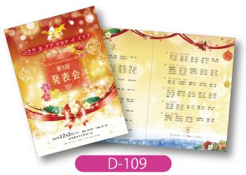 ハラウ カ プア ピカケ イ ミリア様フラダンス発表会のプログラムです。クリスマスらしい飾りや色を意識したフラダンスのデザインです