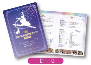Dance Studio Life様バレエ発表会プログラムです。猫とバレリーナをモチーフに、ご要望のあった紫でデザインしました