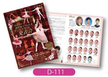 酒井裕子バレエ&ダンススクール様バレエ発表会プログラムです。演目に合わせ、タータンチェック風にデザイン。