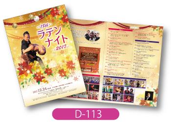 岩田ラテンダンススタジオ様発表会のプログラム画像です。黄色をメインで使用し、クリスマスらしいキラキラした飾りを多様。