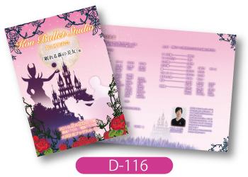 コンバレエスタジオ様発表会用のプログラムです。眠れる森の美女をイメージしたデザインとなっております