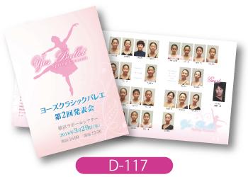ヨーズクラシックバレエ様発表会用プログラムの画像です。桜がテーマのため春らしいピンク系のデザインとなりました