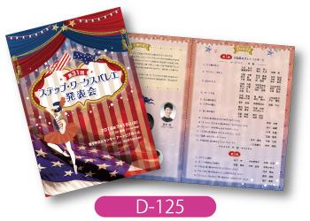 ステップ・ワークスバレエ様発表会用プログラムです。アメリカの国旗をイメージした作品のイメージに合わせました