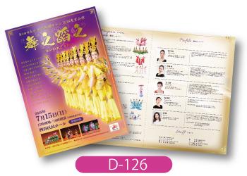 中国舞踊サロン様公演プログラムです。固定イメージにとらわれないカラフルさ、鮮やかさを表現しました