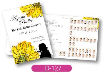 Ayumiバレエ様発表会用プログラム画像です。夏らしくひまわりを大きく使ったデザインです。