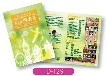 長谷川千洋様の発表会用のプログラムです。緑を基調としたピーターパン調の可愛らしいデザインに仕上げました。