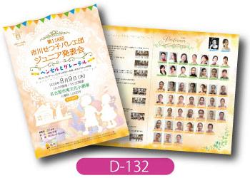 市川せつ子バレエ団様の発表会プログラムです。オレンジを基調とした可愛らしいデザインになっております。