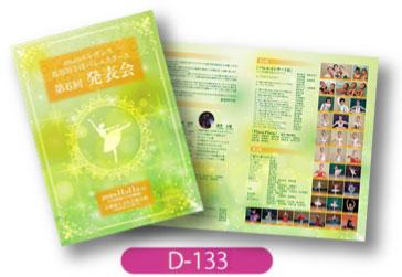 長谷川千洋バレエスクール様プログラムです。黄色と緑の淡いデザインとなっております。