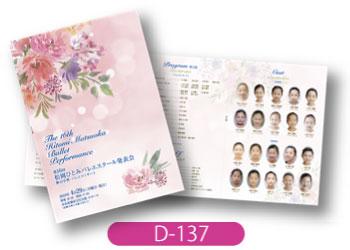 松岡ひとみバレエスクール様の発表会プログラムです。6ページでしたので、3つ折りのプログラムになっています。表紙に花をあしらった、落ち着いたデザインになっています。