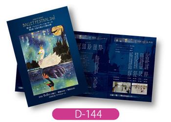 コンバレエスタジオ様の3つ折りプログラムです。紺色に白鳥が映えるデザインになっています。